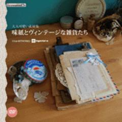 大人可愛い素材集 味紙とヴィンテージな雑貨たち