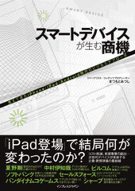 スマートデバイスが生む商機 見えてきたiPhone/iPad/Android時代のビジネスアプローチ