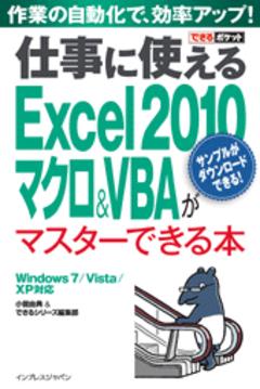 できるポケット 仕事に使えるExcel 2010 マクロ&VBAがマスターできる本 Windows 7/Vista/XP対応