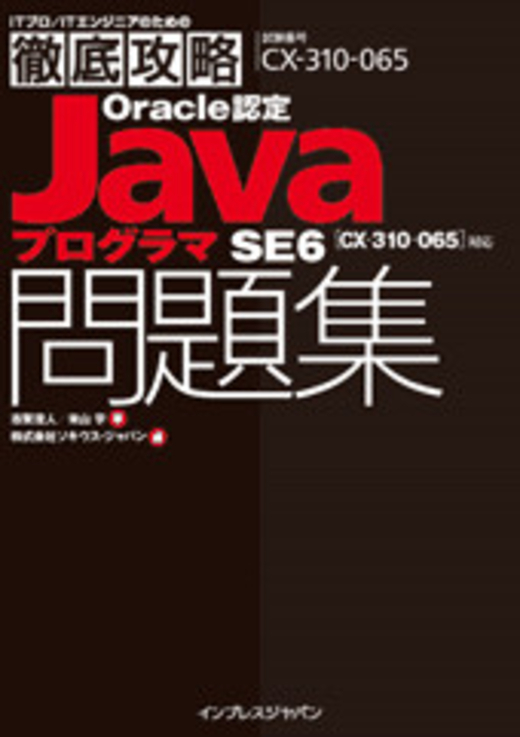徹底攻略Oracle認定JavaプログラマSE 6問題集 [CX-310-065]対応
