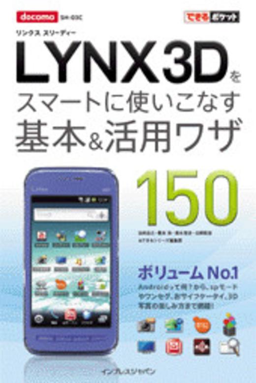 できるポケット docomo LYNX 3Dをスマートに使いこなす基本&活用ワザ150