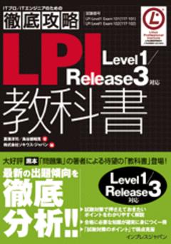 徹底攻略LPI教科書 Level1/Release3対応