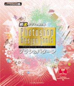 瞬速デザイン素材集 Photoshop Design Tools Premium Edition ブラシ&パターン