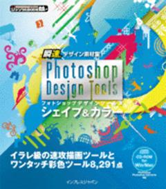 瞬速デザイン素材集 Photoshop Design Tools シェイプ&カラー