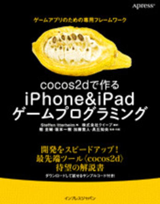 cocos2dで作るiPhone&iPadゲームプログラミング