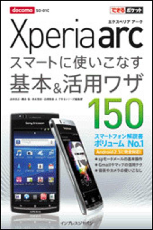 できるポケット docomo Xperia arc スマートに使いこなす基本&活用ワザ150