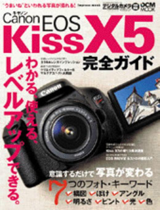 キヤノン EOS Kiss X5 完全ガイド