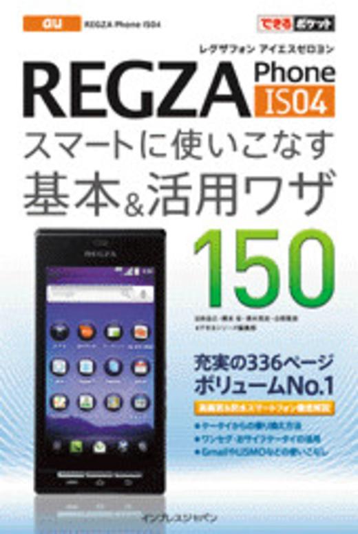 できるポケット au REGZA Phone IS04 スマートに使いこなす基本&活用ワザ150