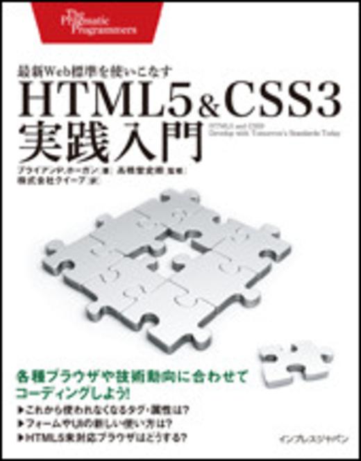 HTML5&CSS3実践入門