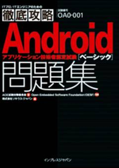 徹底攻略 Androidアプリケーション技術者認定試験ベーシック問題集