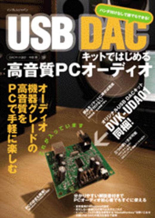 ハンダ付けなしで誰でもできる! USB DACキットではじめる高音質PCオーディオ