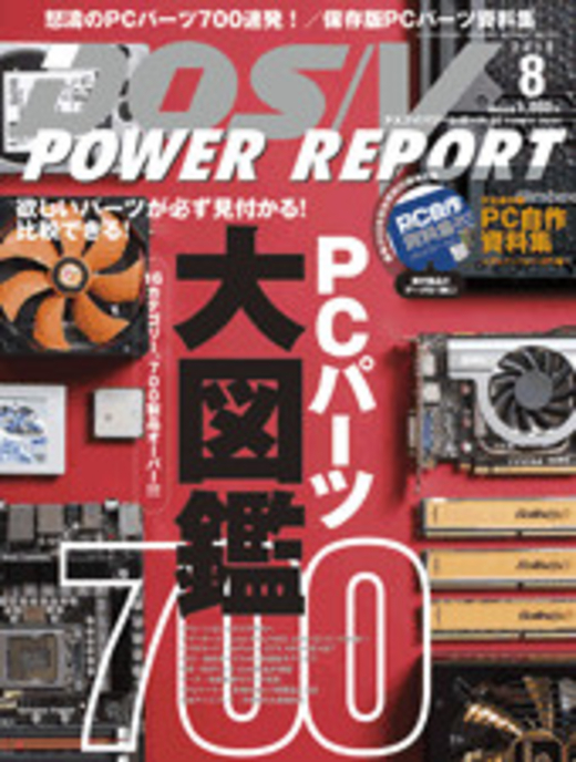 DOS/V POWER REPORT 2010年8月号(特別付録小冊子:「PC自作資料集 CPU・チップセット・GPU編」)