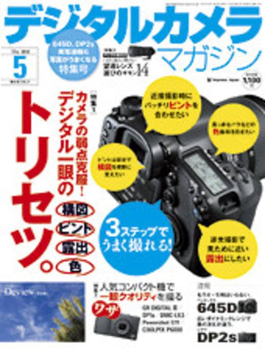 デジタルカメラマガジン 2010年5月号