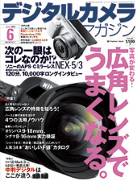 デジタルカメラマガジン 2010年6月号