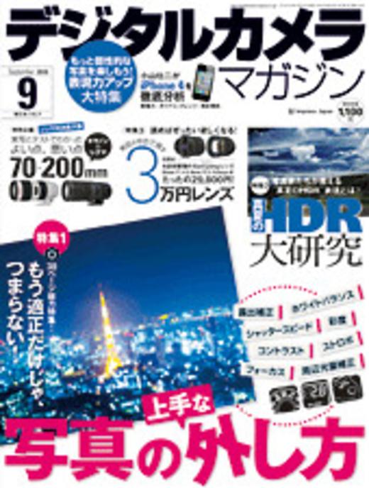 デジタルカメラマガジン 2010年9月号