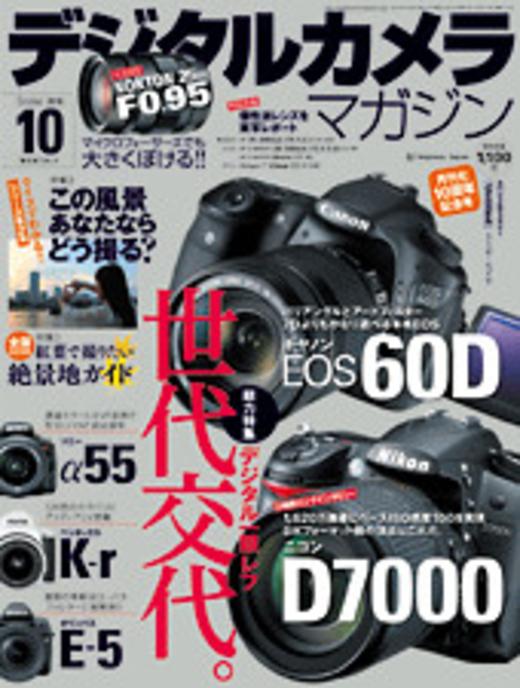 デジタルカメラマガジン 2010年10月号