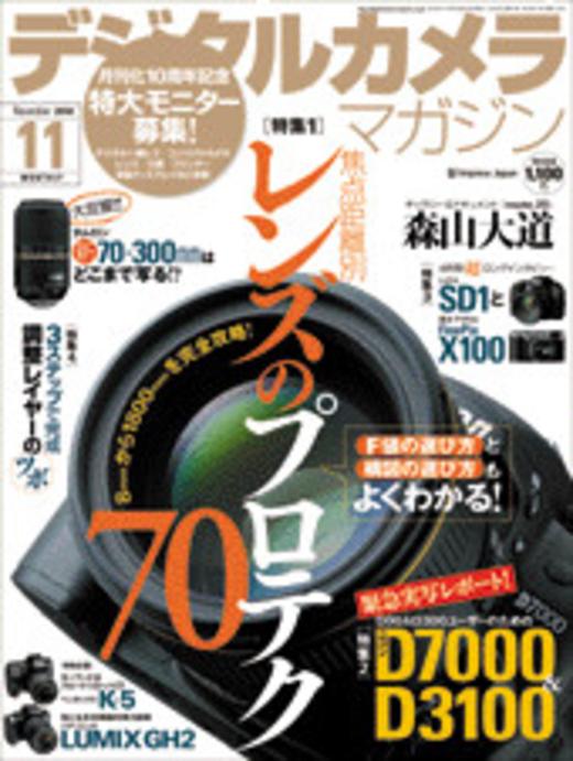 デジタルカメラマガジン 2010年11月号