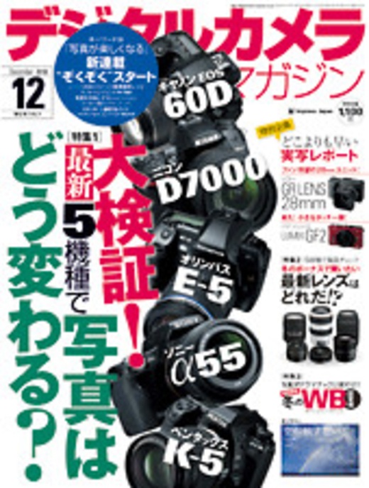 デジタルカメラマガジン 2010年12月号