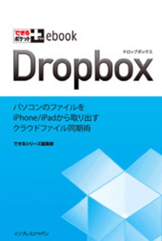 できるポケット+ebook Dropbox【PDF版】