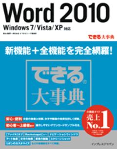 できる大事典 Word 2010 Windows 7/Vista/XP対応