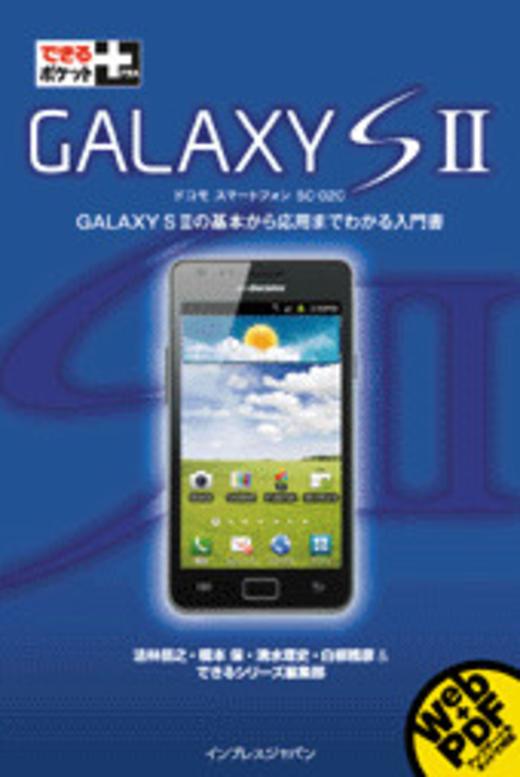 できるポケット+ GALAXY S II