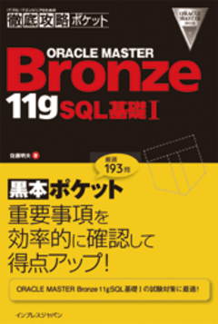 徹底攻略ポケット ORACLE MASTER Bronze 11g SQL基礎I