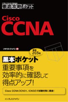 徹底攻略ポケット Cisco CCNA