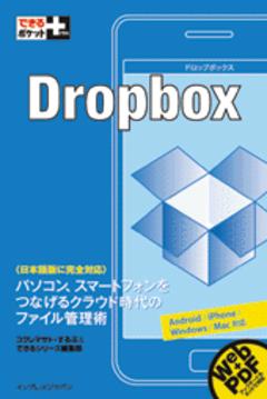 できるポケット+ Dropbox