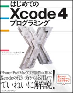 はじめてのXcode4プログラミング