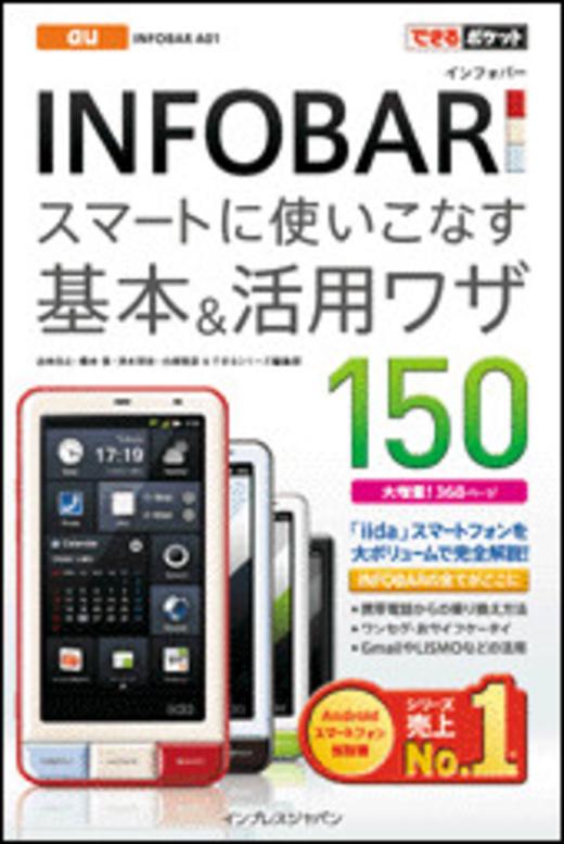 できるポケット au INFOBAR スマートに使いこなす基本&活用ワザ 150