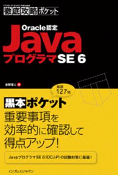 徹底攻略ポケット Oracle認定JavaプログラマSE 6