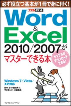 できるポケットWord&Excel 2010/2007がマスターできる本 Windows 7/Vista/XP対応