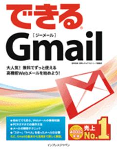 できるGmail