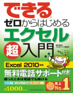 できるゼロからはじめるエクセル超入門 Excel 2010対応