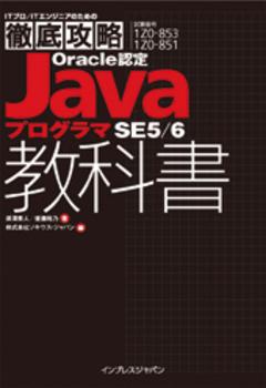 徹底攻略Oracle認定JavaプログラマSE 5/6教科書