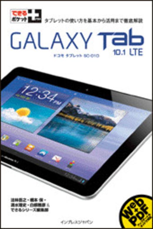 できるポケット+ GALAXY Tab 10.1 LTE
