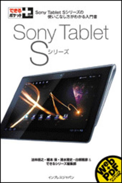できるポケット+ Sony Tablet Sシリーズ