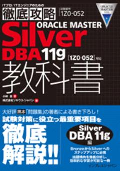 徹底攻略ORACLE MASTER Silver DBA11g教科書[1Z0-052]対応