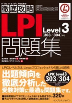 徹底攻略LPI問題集Level3[303/304]対応