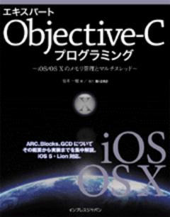エキスパートObjective-Cプログラミング -iOS/OS Xのメモリ管理とマルチスレッド-