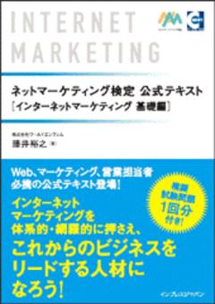 ネットマーケティング検定公式テキスト インターネットマーケティング 基礎編