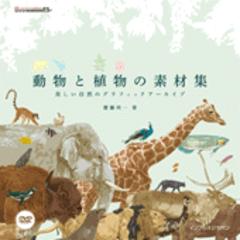 動物と植物の素材集 -美しい自然のグラフィックアーカイブ-
