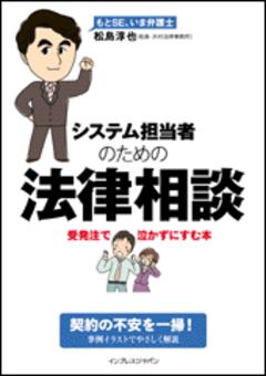 システム担当者のための法律相談 受発注で泣かずにすむ本
