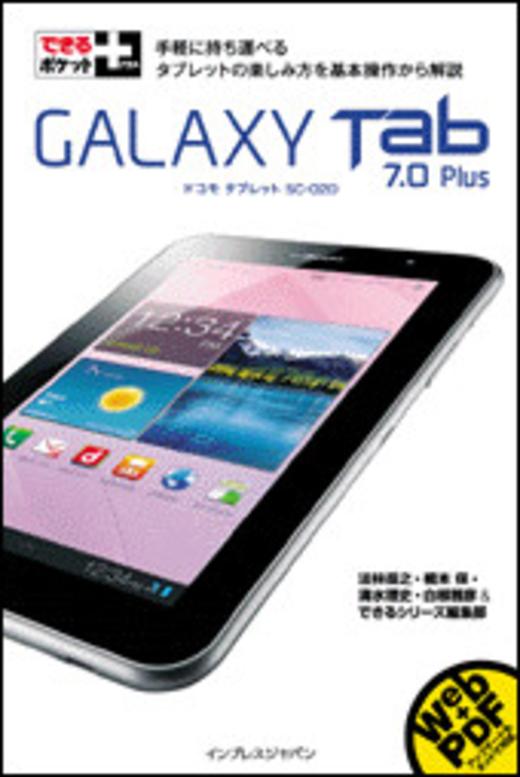 できるポケット+ GALAXY Tab 7.0 Plus