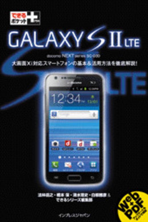 できるポケット+ GALAXY S II LTE
