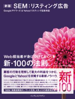 新版 SEM:リスティング広告 Googleアドワーズ&Yahoo!リスティング広告対応 Web担当者が身につけておくべき新・100の法則。