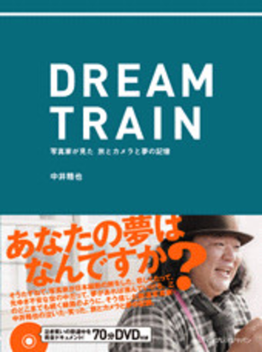 DREAM TRAIN 写真家が見た 旅とカメラと夢の記憶