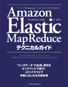 Amazon Elastic MapReduceテクニカルガイド -クラウド型Hadoopで実現する大規模分散処理-