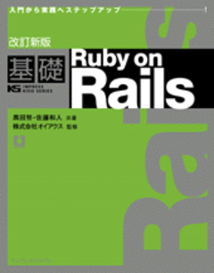 改訂新版 基礎Ruby on Rails