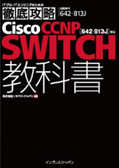 徹底攻略Cisco CCNP SWITCH教科書[642-813J]対応